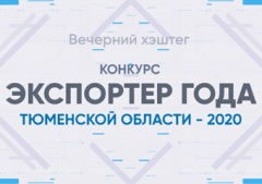 "Awards of the regional competition ""Exporter of the Year in the Tyumen Region in 2020"" have found their heroes"