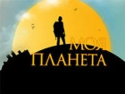 "The TV channel ""My Planet"" will show movies about tourist resources of Tyumen region"