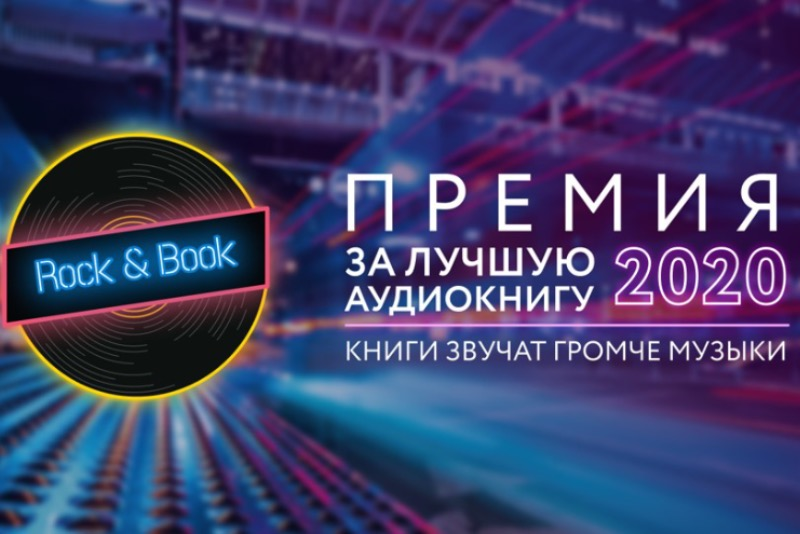 Developers from Tyumen are nominated for the Rock & Book Reader's Award