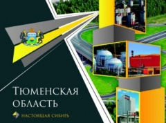 In the Tyumen region in the near future will be launched 9 new investment projects