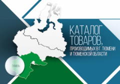 Directory of export production in Tyumen region