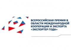 "Tyumen enterprises reached the final of the All-Russian competition ""Exporter of the Year"""